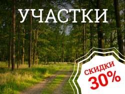 Участки на Ленинградском шоссе от 591 000 рублей Выгода до 30%!